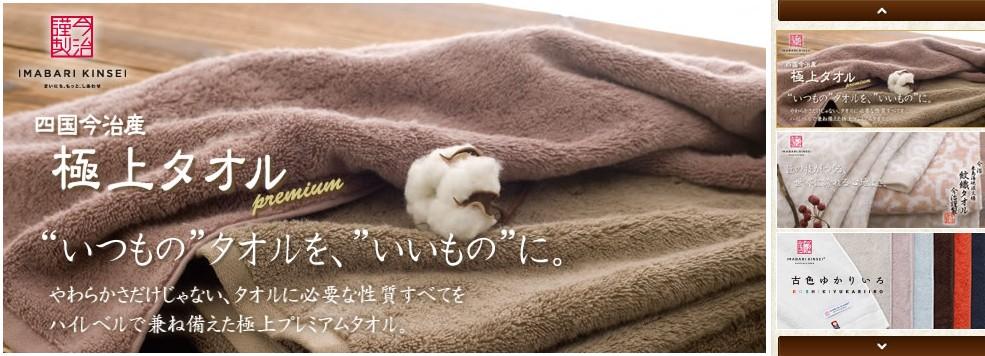 こだわりやのタオル