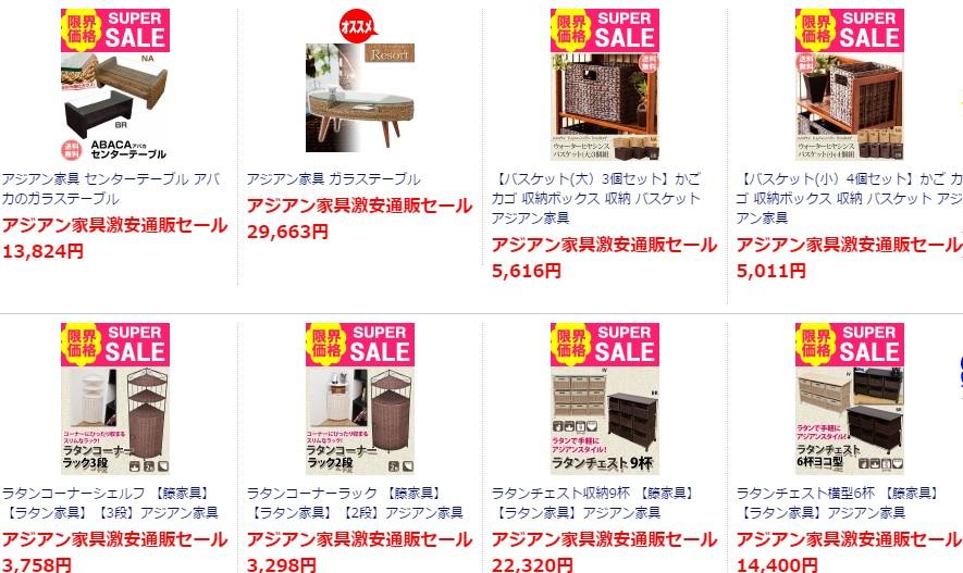 アジアン家具