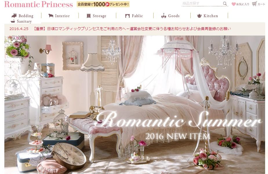 プリンセス家具